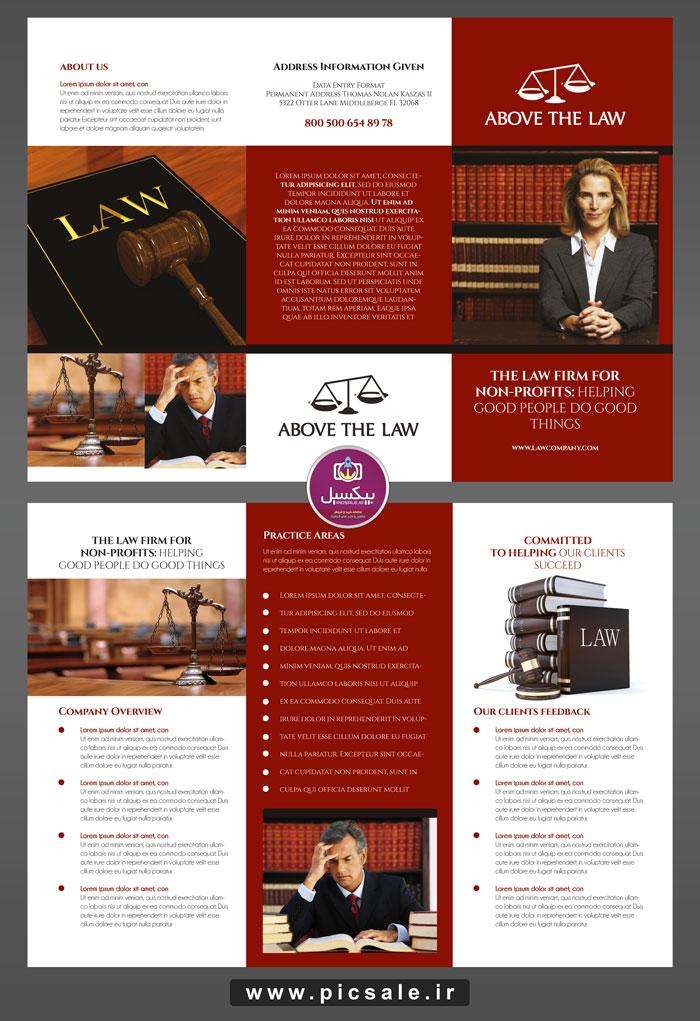 بروشور وکیل یا وکالت لایه باز ویژه فعالان رشته حقوق و جزا در دادگاه ها با بررسی جرائم احتمالی کیفری یا حقوقی ویژه سردفتر اسناد رسمی