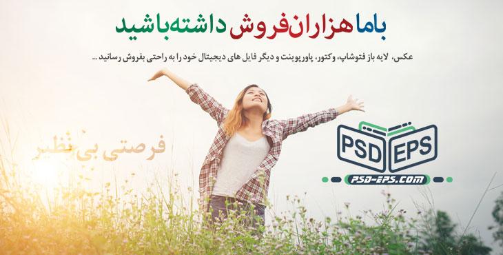 psd eps adv - پرچم ایران با پلاک الله بسیار زیبا و مقتدرانه ویژه طراحی روزهای ملی و میهنی نظیر 22 بهمن ماه یوم الله + PSD & PNG