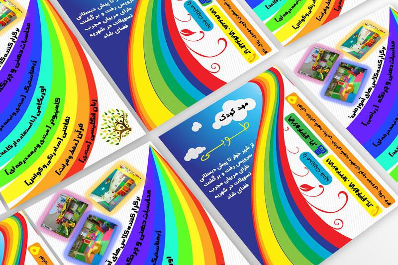 طرح لایه باز تراکت دو رو مهد کودک یا کاتالوگ تبلیغاتی معرفی مراکز پیش دبستانی و مهد کودک با رنگ بندی شاد