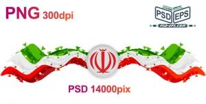 tarh 057 300x152 - لایه باز زیبای پرچم ایران با پلاک الله با کیفیت فوق العاده بالا ویژه طراحی روز های ملی و کشوری دهه فجر یا 22 بهمن ماه + PSD & PNG