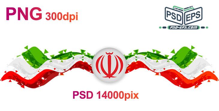لایه باز زیبای پرچم ایران با پلاک الله با کیفیت فوق العاده بالا ویژه طراحی روز های ملی و کشوری دهه فجر یا 22 بهمن ماه + PSD & PNG