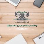 توافقنامه فروشگاه لایه باز طرح آماده Psd – Eps