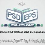 آموزش تصویری ساخت فروشگاه و درج محصول لایه باز گرافیک در psd-eps.com