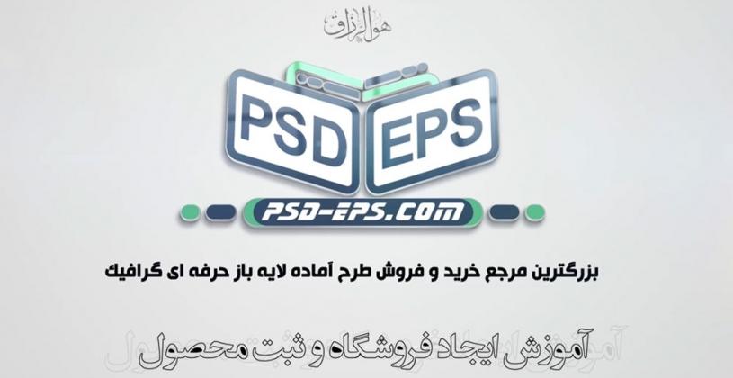 980108 2 815x420 - آموزش تصویری ساخت فروشگاه و درج محصول لایه باز گرافیک در psd-eps.com