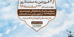 rahiyan 300x152 - لایه باز پوستر اردوی راهیان نور ویژه زوج های جوان با کیفیت بالا