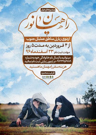 rahiyan - لایه باز پوستر اردوی راهیان نور ویژه زوج های جوان با کیفیت بالا