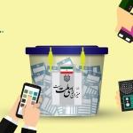 psd eps 150x150 - گرافیک انتخابات و راهنمای ایجاد کمپین تبلیغات انتخابات و اقلام تبلیغاتی آن