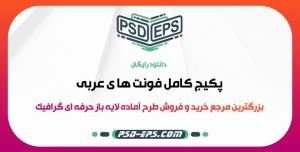 psd eps.com Arabic fonts 1 300x152 - دانلود فونت های عربی بصورت پیکیج کامل مورد استفاده طراحان گرافیست + بصورت رایگان