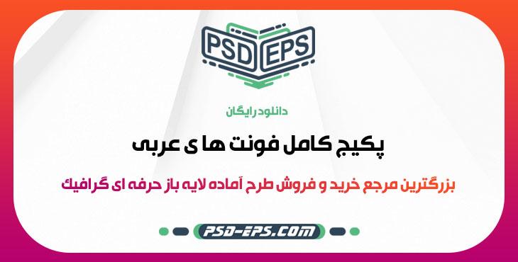 psd eps.com Arabic fonts 1 - دانلود فونت های عربی بصورت پیکیج کامل مورد استفاده طراحان گرافیست + بصورت رایگان