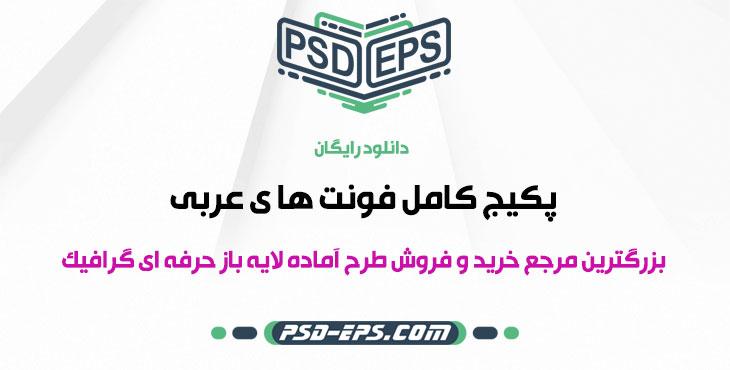 psd eps.com Arabic fonts - دانلود فونت های عربی بصورت پیکیج کامل مورد استفاده طراحان گرافیست + بصورت رایگان