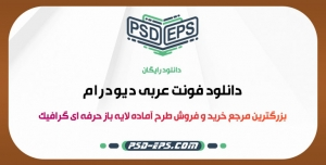 دانلود فونت عربی دیودرام Diodrum Arabic + رایگان