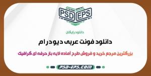 psd eps.com DiodrumArabic 300x152 - دانلود فونت عربی دیودرام Diodrum Arabic + رایگان