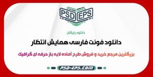 psd eps.com Entezar fonts 300x152 - دانلود فونت فارسی انتظار بسیار حرفه ای و زیبا ویژه طراحان گرافیک و گرافیست های پوستر همایش + رایگان