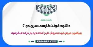 دانلود فونت فارسی سری 2 دو ویژه طراحان گرافیک و گرافیست ها + رایگان
