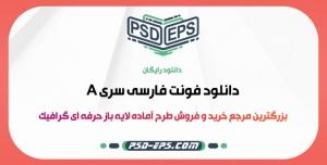 psd eps.com Farsi A Fonts Pack 300x152 - دانلود فونت فارسی سری A ویژه طراحان گرافیک و گرافیست ها + رایگان