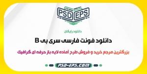 دانلود فونت فارسی سری B بی ویژه طراحان گرافیک و گرافیست ها + رایگان