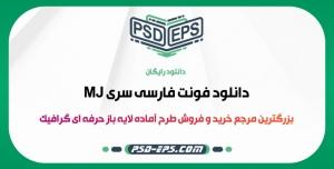 دانلود فونت فارسی سری MJ ویژه طراحان گرافیک و گرافیست ها + رایگان