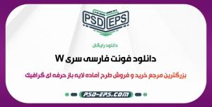 دانلود فونت فارسی سری w دبلیو ویژه طراحان گرافیک و گرافیست ها + رایگان