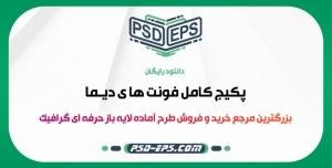 psd fonts 300x152 - دانلود فونت فارسی سری دیما dima بسیار حرفه ای و زیبا ویژه طراحان گرافیک و گرافیست ها + رایگان