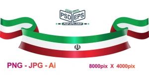 وکتور روبان پرچم ایران در زاویه های مختلف زیبا با کیفیت بالا ویژه طراحی گرافیکی تبلیغات انتخاباتی + png