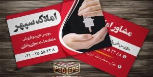 دانلود کارت ویزیت املاک و مستغلات لایه باز به رنگ قرمز زیبا و تصویر کلید منزل مسکونی