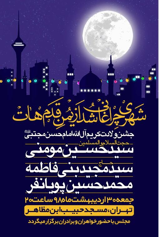 157 - پوستر لایه باز ولادت امام حسن مجتبی علیه السلام با ذکر جزئیات مراسم + PSD