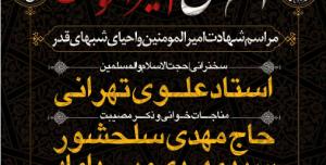 اطلاعیه لایه باز شهادت حضرت علی علیه السلام و پوستر مراسم احیای شبهای قدر