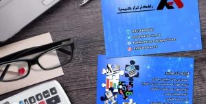لایه باز کارت ویزیت شرکت حسابداری حسابرسی مالی مالیاتی طرح توجیه اقتصادی ویژه شرکت های مالی و اقتصادی