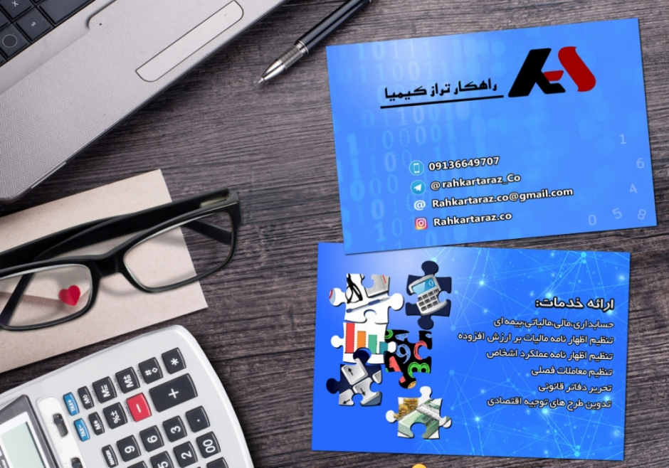 Screenshot 20190507 112102 QuickPic 940x658 - لایه باز کارت ویزیت شرکت حسابداری حسابرسی مالی مالیاتی طرح توجیه اقتصادی ویژه شرکت های مالی و اقتصادی