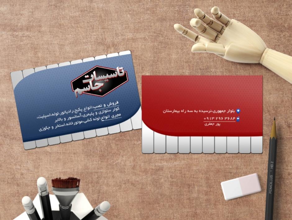 کارت ویزیت تاسیسات اسپلیت رادیاتور شوفاژ گرمایشی سرمایشی تهویه مطبوع + PSD