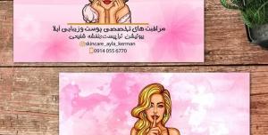 کارت ویزیت لایه باز زیبایی پوست و مو بانوان ، سالن زیبایی بانوان ، اسکین کر ، آرایشگاه زنانه با کیفیت بالا