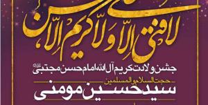 پوستر لایه باز ولادت امام حسن مجتبی علیه السلام ، سال روز میلاد کریم اهل بیت در ماه مبارک رمضان