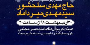 پوستر لایه باز ولادت امام حسن مجتبی علیه السلام تصویر عمارت ساختمان بقیع