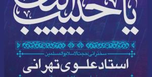 Untitled2 300x152 - پوستر لایه باز 7 شب نجوای عاشقانه شبهای آخر رمضان