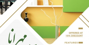 psd eps.com 1 300x152 - تراکت لایه باز دکوراسیون داخلی ، مبلمان و کاغذ دیواری با امکان درج عکس های زیبا از نمای داخلی ساختمان