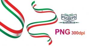 دانلود روبان پرچم ایران بصورت png و دور بری شده ویژه طراحی پوستر دهه فجر ، 22بهمن یا انتخابات شورا و مجلس