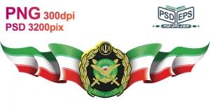 دانلود آرم ارتش با پرچم ایران با طراحی مقتدرانه و زیبا ویژه روز ارتش و دیگر مراسم های نظامی + PNG & PSD