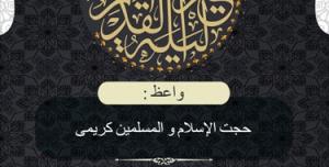 tarh 1 940x1504 300x152 - آگهی اطلاع رسانی مراسم مذهبی صفویون پوستر زیبا با عنوان لیلة القدر خیر من الف شهر