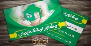کارت ویزیت مشاور املاک و مستغلات خرید و فروش مسکن ، ملک و آپارتمان + PSD