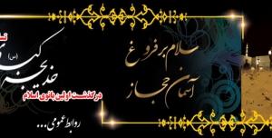 vafat khadigeh 300x152 - لایه باز بنر لارج فرمت وفات حضرت خدیجه کبری سلام الله علیها مناسب برای چاپ بنر افقی + PSD