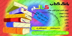 طرح لایه باز کارت ویزیت بانک کتاب یا کتابفروشی در ابعاد 5*9 یکرو ویژه کتابخانه ها + PSD