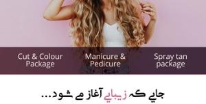 طرح آماده تراکت سالن آرایشگاه بانوان و زیبایی زنان با محور عکس دختر زیبا با مو های موج دار رنگ شده