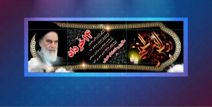 لایه باز بنر لارج فرمت رحلت امام خمینی مناسب برای چاپ بنر افقی + PSD