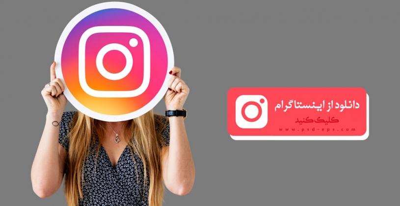 instagram1 815x420 - امکان دانلود مستقیم از اینستاگرام در سامانه فراهم شد+ بدون نرم افزار