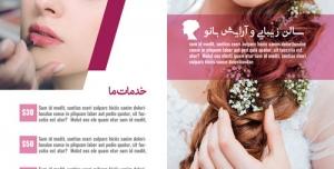 بروشور کاتالوگ دو لت سالن زیبایی عروس ویژه آرایشگاه های زنانه یا مزون عروس + PSD لایه باز بصورت پشت و رو