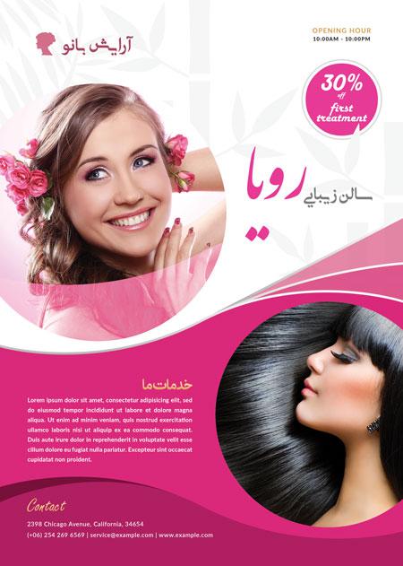 psd eps.com 2 - پوستر تراکت سالن زیبایی با تصاویر زیبا به رنگ ارغوانی بنفش یا صورتی + psd لایه باز