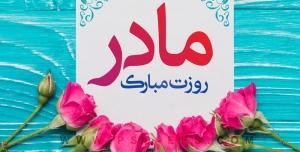 016 3 psd 6000x4000 CMYK 300dpi 300x152 - بنر تراکت ویا کارت لایه باز تبریک روز مادر با چیدمانی از گل های محمدی