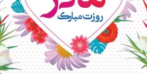 کارت تبریک یا کارت دعوت لایه باز تبریک روز مادر با طرح قلب و گل های مختلف