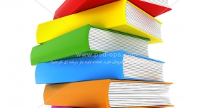 عکس با کیفیت کتب رنگارنگ با رنگ های شاد رنگین کمان چیده شده روی هم