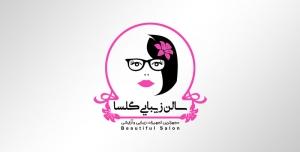 لوگو لایه باز سالن زیبایی بانوان با خطوط صورتی و چهره بانو و امکان درج آدرس و تلفن